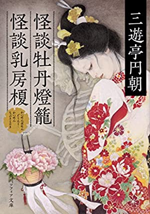 怪談牡丹燈籠・怪談乳房榎 (角川ソフィア文庫)