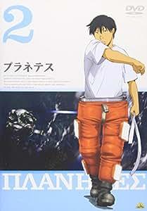 プラネテス 2 [DVD]