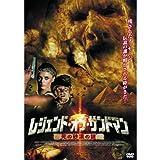 レジェンド・オブ・サンドマン 死の砂漠の謎 LBX-053 [DVD]