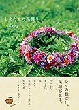 しあわせの花飾り ハワイアン・レイメイキング