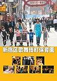 キラキラMOVIE 「新宿区歌舞伎町保育園」スタンダード・エディション[DVD]