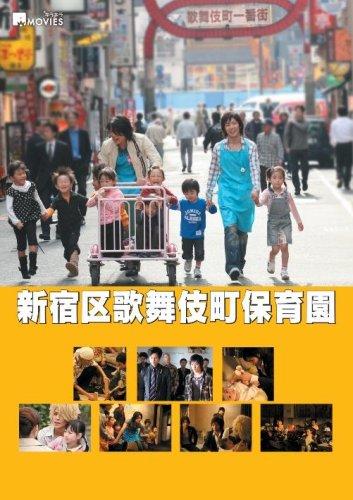 キラキラMOVIES 「新宿区歌舞伎町保育園」スタンダード・エディション [DVD]