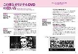 「ローマの休日」で英語がどんどん話せるようになるDVDブック (宝島社DVD BOOKシリーズ) 画像