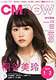CM NOW (シーエム・ナウ) 2015年 01月号