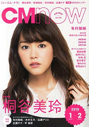 CM NOW (シーエム・ナウ) 2015年 01月号 -