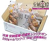 《冷凍》【有機JAS】安納蜜嬉(あんのうみつき) 石焼き芋 袋のままレンジでポン 250g×6パック(1.5kg) 鹿児島県 種子島産 有機安納芋 (あんのういも) 2Sサイズ さつまいも