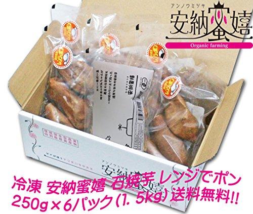 《冷凍》【有機JAS】安納蜜嬉(あんのうみつき) 石焼き芋 袋のままレンジでポン 250g×6パック(1....