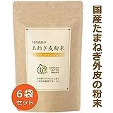 玉ねぎ皮の粉末 村田食品の玉ねぎ皮粉末 6袋セット