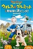 ウォレスとグルミット 野菜畑で大ピンチ! スペシャル・エディション [DVD] 画像