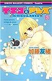 イチゴとアンズ 3 (りぼんマスコットコミックス クッキー)