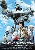 THE NEXT GENERATION パトレイバー/第2章 [DVD]