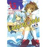 ランジーン×コード tale.3.5 (このライトノベルがすごい!文庫)