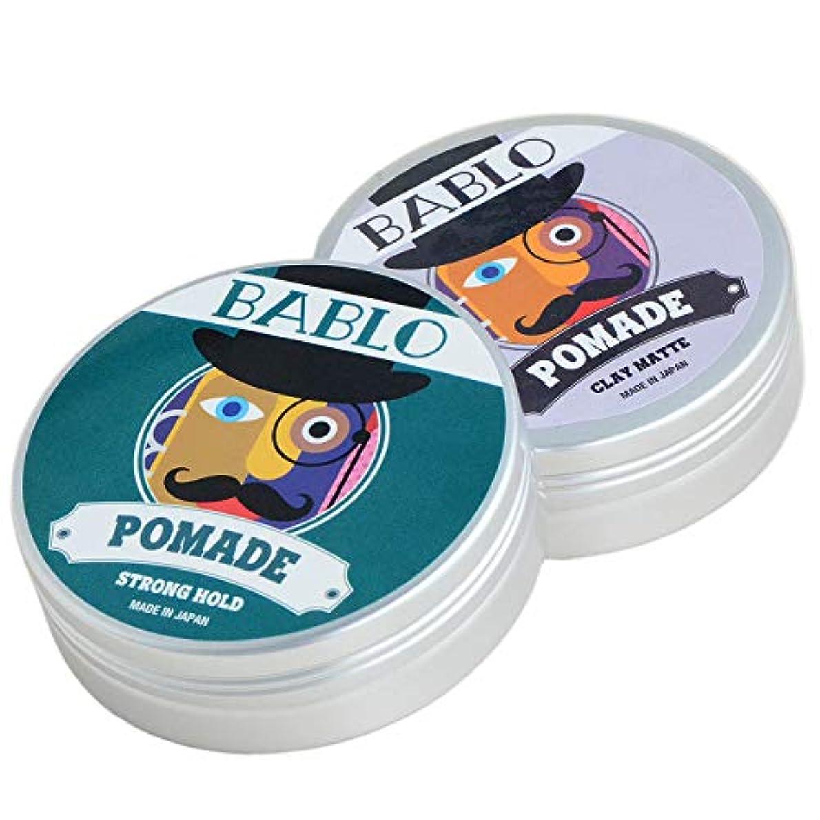 ブローホール植木介入するバブロ ポマード(BABLO POMADE) ストロング ホールド メンズ 整髪料 水性 ヘアグリース (単品&クレイマットセット)