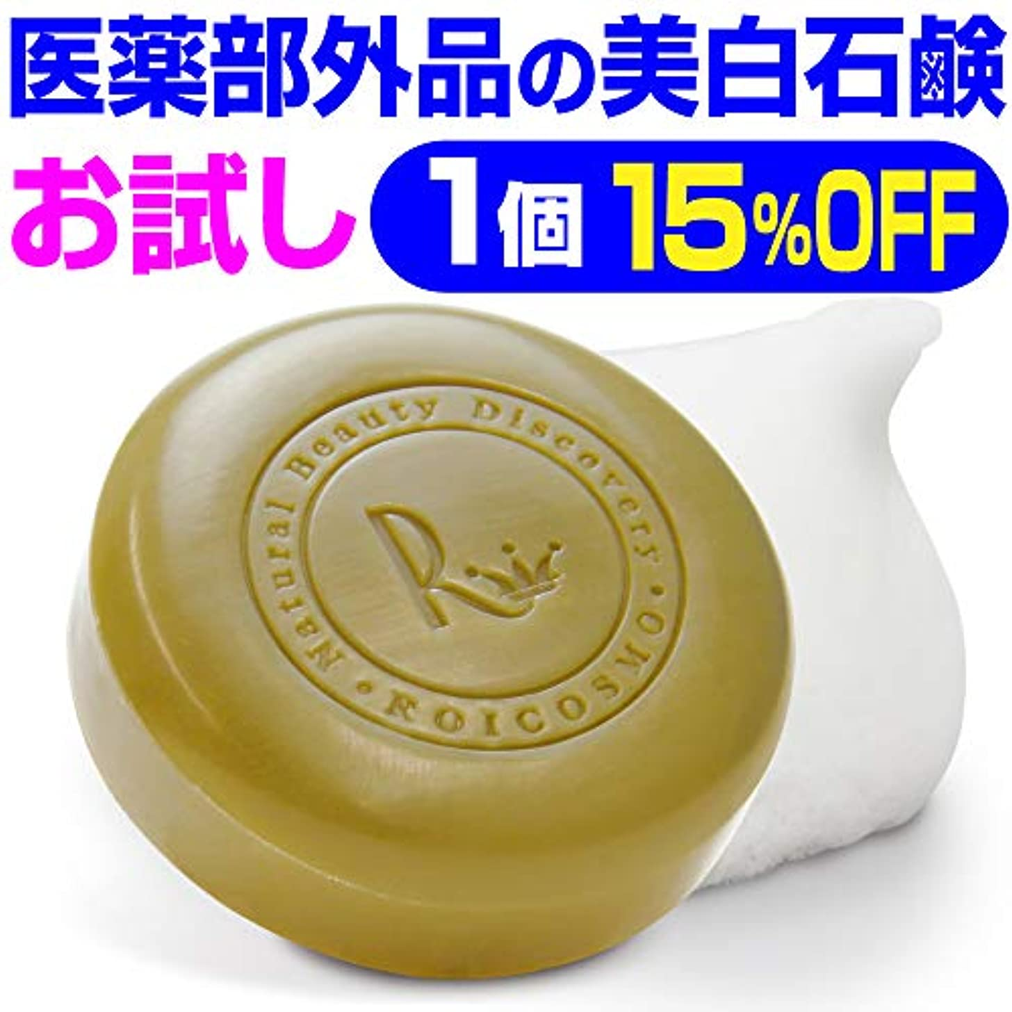排除熱心な液体お試し15%OFF ビタミンC270倍の美白成分配合の 洗顔石鹸 固形『ホワイトソープ100g×1個』(初回限定)