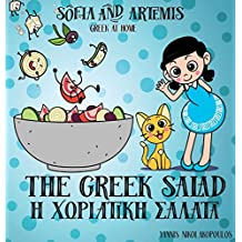 The Greek Salad: Greek at Home