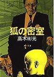 狐の密室 (角川文庫 緑 338-56)