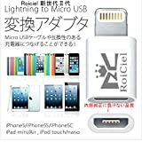 (RoiCiel製2代)iPhone6/iPhone5/iPhone5S/iPhone5C Lightning コネクタ ← micro-USB 変換 micro-USB からiphone5へ変換コネクタ 充電器 充電アダプター 8pin Lightning DOCK iphone6 /iphone5iPad mini iPod Lightning Lightning 8ピンアダプタ(新世代)