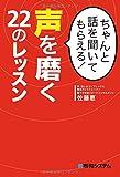 秀和システム 佐藤 恵 ちゃんと話を聞いてもらえる!声を磨く22のレッスンの画像