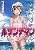 ルサンチマン (1) (ビッグコミックス)