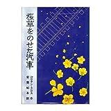 桜草をのせた汽車 (心の児童文学館シリーズ)