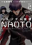 ペルソナ×探偵NAOTO (2) (電撃コミックスNEXT)