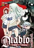 Diablo~小悪魔マーロ放浪記 / けんたろう のシリーズ情報を見る