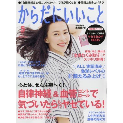 月刊からだにいいこと 2017年 05 月号 [雑誌]