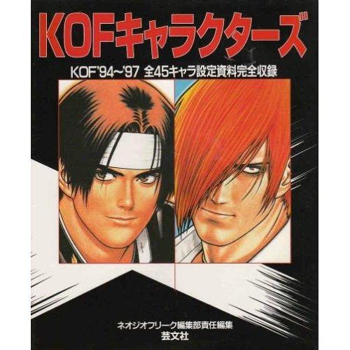 KOFキャラクターズ―KOF'94~'97 全45キャラ設定資料完全収録