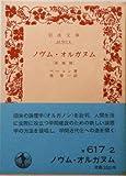 ノヴム・オルガヌム(新機関) (1978年) (岩波文庫)