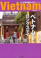 ベトナムでロングステイ 最新版 (大人の海外暮らし国別シリーズ)