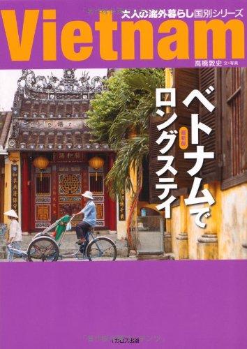 ベトナムでロングステイ 最新版 (大人の海外暮らし国別シリーズ)の詳細を見る