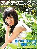 フォトテクニックデジタル 2011年 07月号 [雑誌] 画像