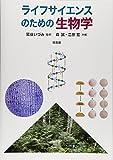 培風館 鷲谷 いづみ/森 誠/江原 宏 ライフサイエンスのための生物学の画像