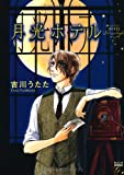 月光ホテル / 吉川 うたた のシリーズ情報を見る