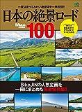 日本の絶景ロード100[雑誌] エイムック