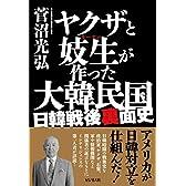 ヤクザと妓生が作った大韓民国 ~日韓戦後裏面史