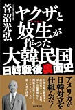 ビジネス社 菅沼 光弘 ヤクザと妓生が作った大韓民国 ~日韓戦後裏面史の画像