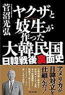 菅沼 光弘 (著)(18)新品: ¥ 1,620ポイント:49pt (3%)18点の新品/中古品を見る:¥ 1,620より