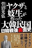 菅沼 光弘 (著)(18)新品: ¥ 1,620ポイント:49pt (3%)17点の新品/中古品を見る:¥ 1,620より