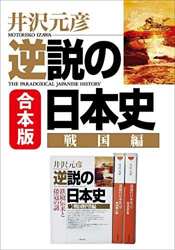 [画像:合本版 逆説の日本史 戦国編 (小学館文庫)]