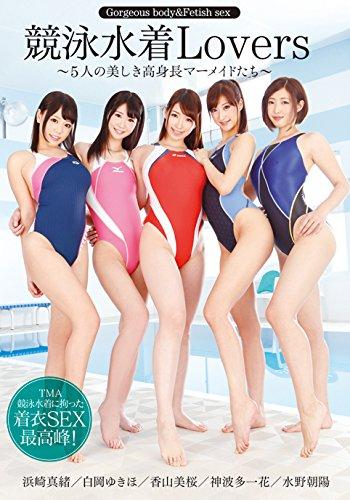 競泳水着Lovers ~5人の美しき高身長マー・・・