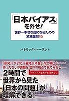 「日本バイアス」を外せ!: 世界一幸せな国になるための緊急提案15