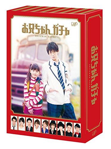 お兄ちゃん、ガチャ DVD-BOX 豪華版(初回限定生産)