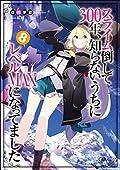 森田季節「スライム倒して300年、知らないうちにレベルMAXになってました」第9巻限定版にドラマCD同梱