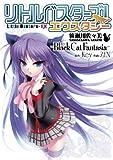 リトルバスターズ!エクスタシー 笹瀬川佐々美 ?Black Cat Fantasia? (電撃コミックス)