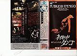 ネイキッド・タンゴ(字幕) [VHS]