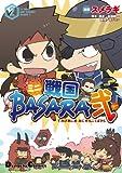 TVアニメ ミニ戦国BASARA弐(2)<TVアニメ ミニ戦国BASARA弐> (電撃コミックスEX)