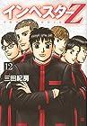 インベスターZ 第12巻 2016年03月23日発売