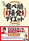 食べ順爆発ダイエット (美人開花シリーズ) 画像