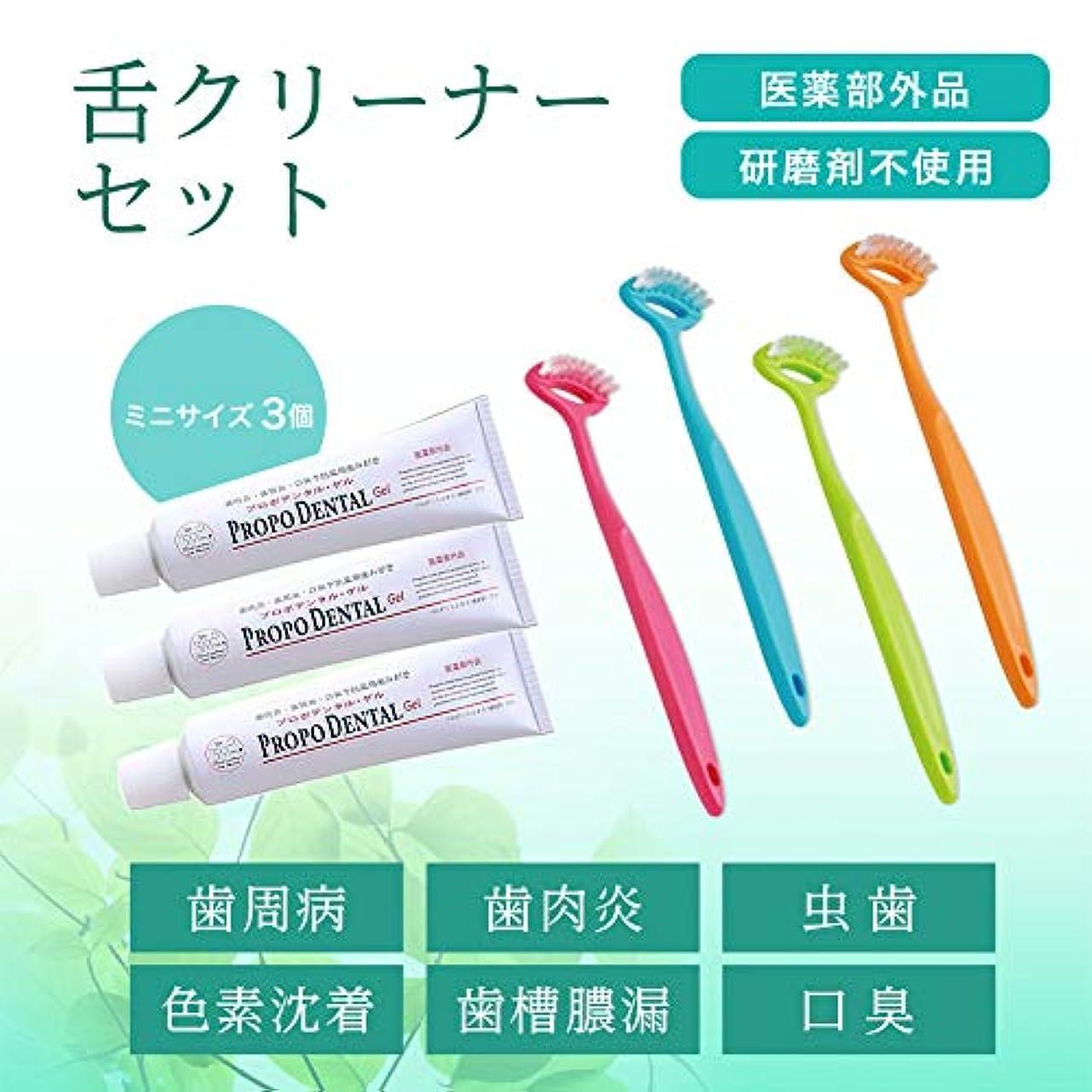 口臭予防 舌クリーニングセット 歯磨き 舌磨き 舌クリーナー はみがき 歯磨きジェル (ゲルのミニ3本+舌クリーナー)